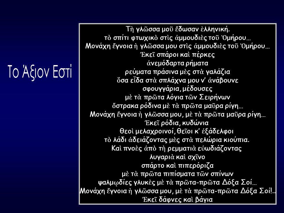 Τo Άξιον Εστί Τὴ γλῶσσα μοῦ ἔδωσαν ἑλληνική.