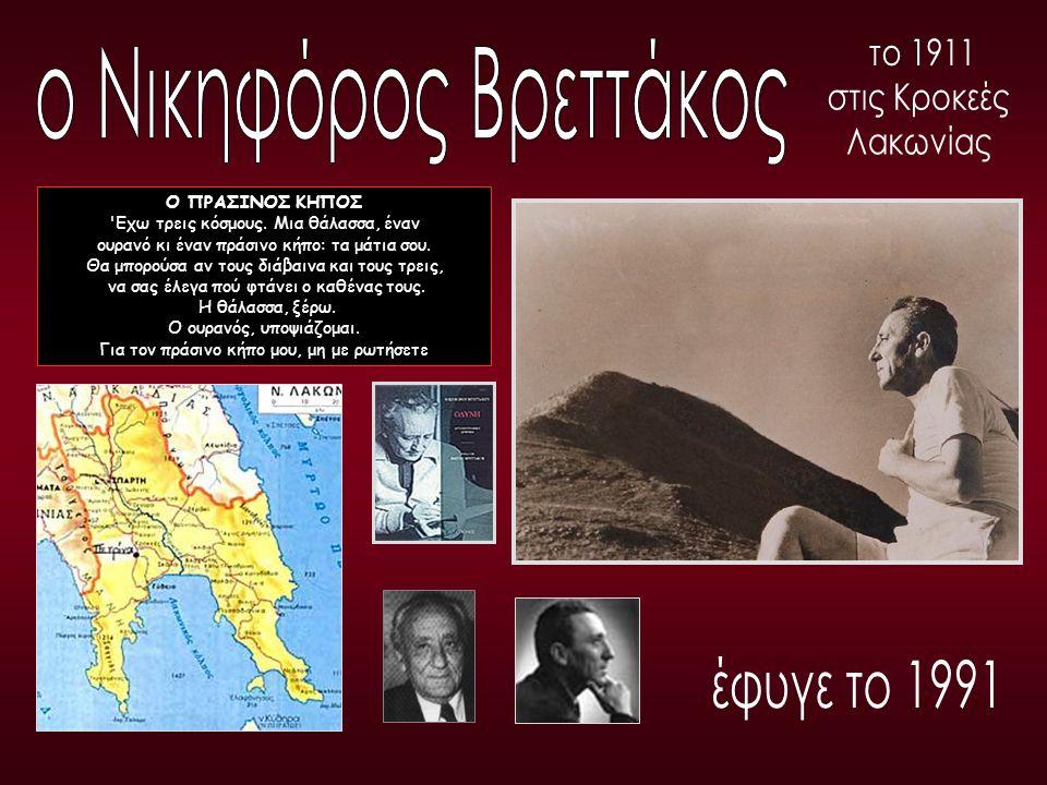 o Νικηφόρος Βρεττάκος έφυγε το 1991 το 1911 στις Κροκεές Λακωνίας