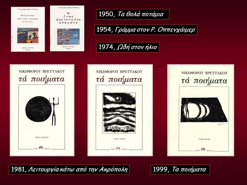 1950, Τα θολά ποτάμια 1954, Γράμμα στον Ρ. Οππενχάιμερ. 1974, Ωδή στον ήλιο. 1981, Λειτουργία κάτω από την Ακρόπολη.