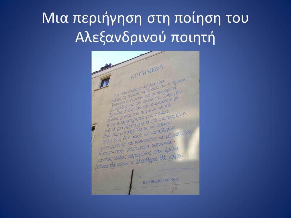 Μια περιήγηση στη ποίηση του Αλεξανδρινού ποιητή