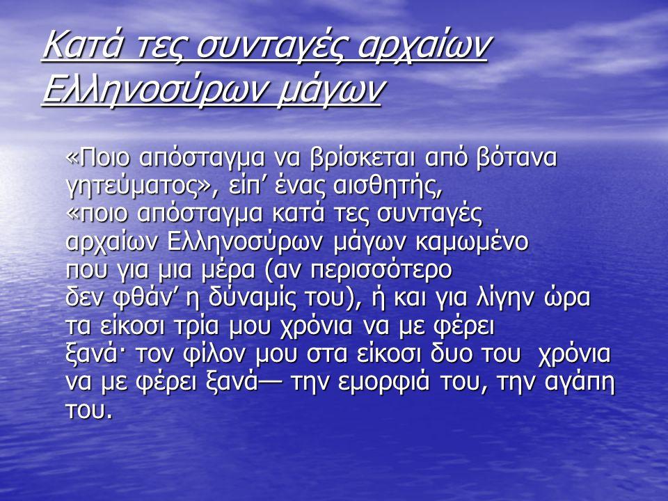Κατά τες συνταγές αρχαίων Ελληνοσύρων μάγων