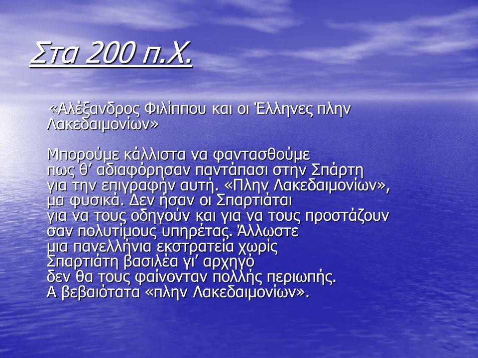 Στα 200 π.Χ.