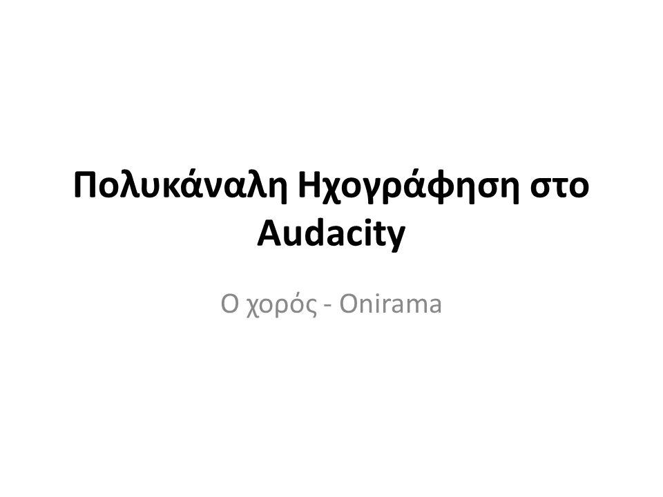Πολυκάναλη Ηχογράφηση στο Audacity