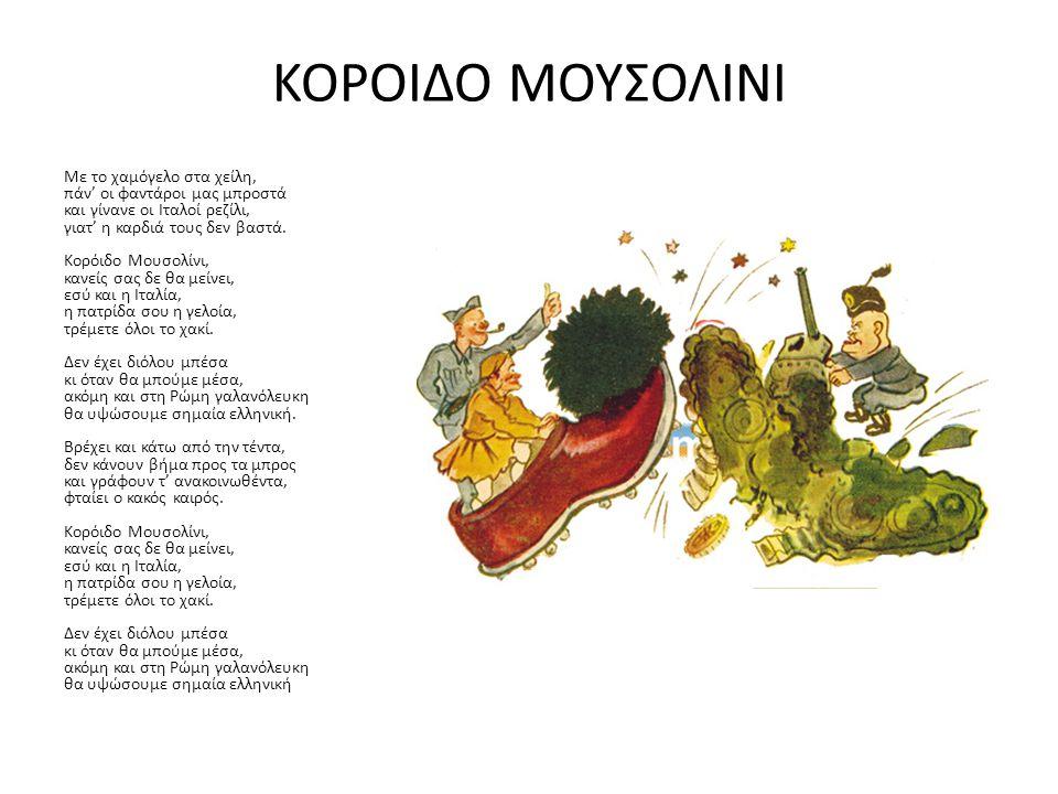 ΚΟΡΟΙΔΟ ΜΟΥΣΟΛΙΝΙ
