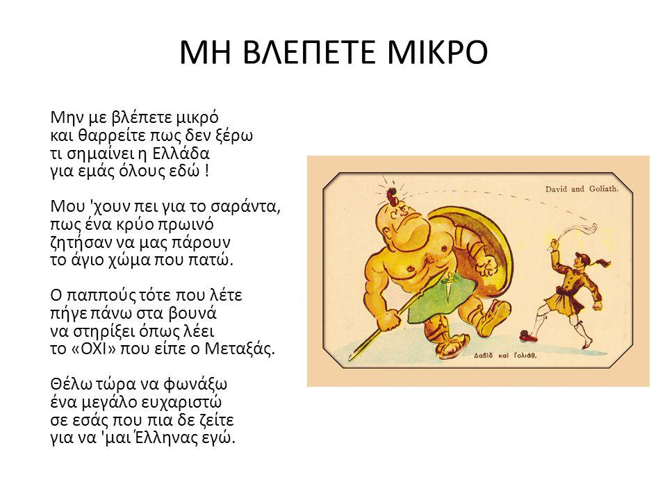 ΜΗ ΒΛΕΠΕΤΕ ΜΙΚΡΟ