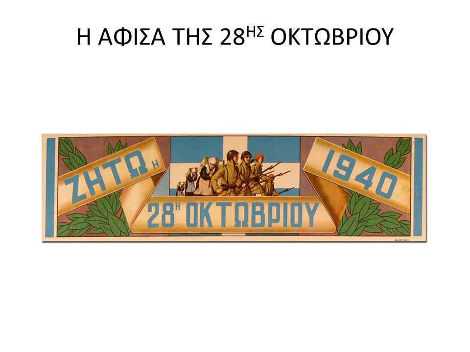 Η ΑΦΙΣΑ ΤΗΣ 28ΗΣ ΟΚΤΩΒΡΙΟΥ
