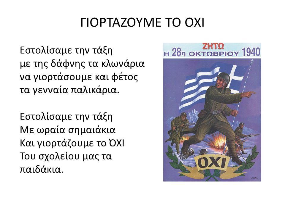 ΓΙΟΡΤΑΖΟΥΜΕ ΤΟ ΟΧΙ