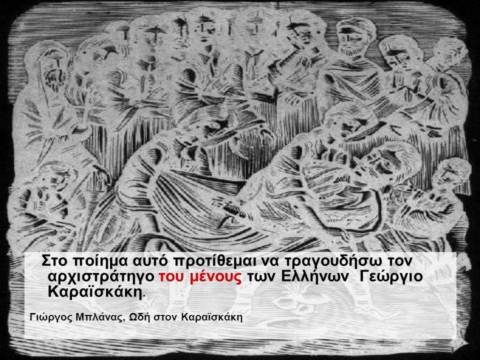 Στο ποίημα αυτό προτίθεμαι να τραγουδήσω τον αρχιστράτηγο του μένους των Ελλήνων Γεώργιο Καραϊσκάκη.