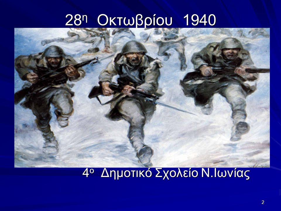 28η Οκτωβρίου 1940 4ο Δημοτικό Σχολείο Ν.Ιωνίας