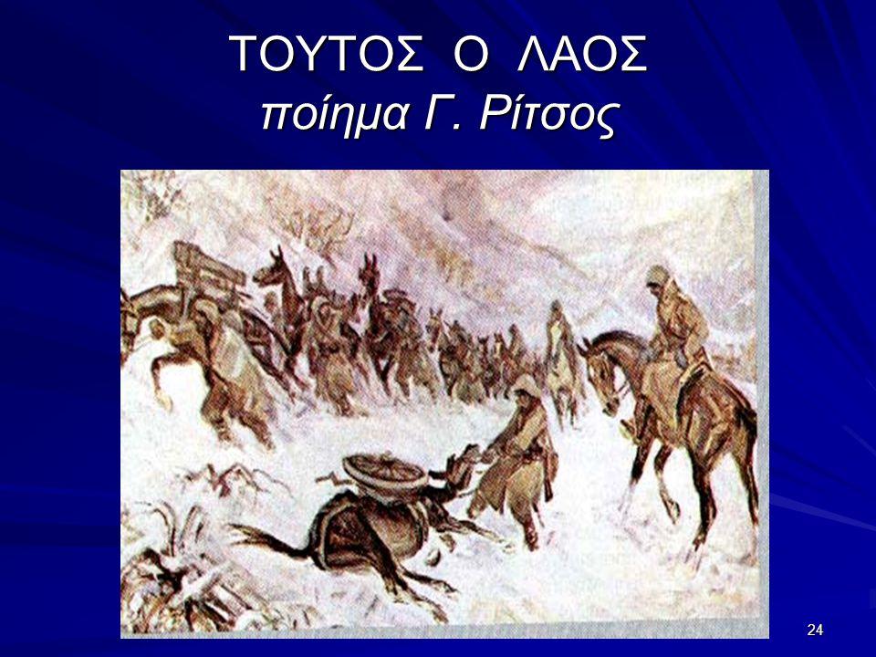 ΤΟΥΤΟΣ Ο ΛΑΟΣ ποίημα Γ. Ρίτσος