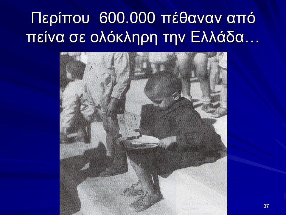 Περίπου 600.000 πέθαναν από πείνα σε ολόκληρη την Ελλάδα…