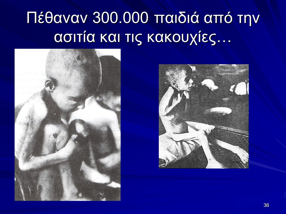 Πέθαναν 300.000 παιδιά από την ασιτία και τις κακουχίες…