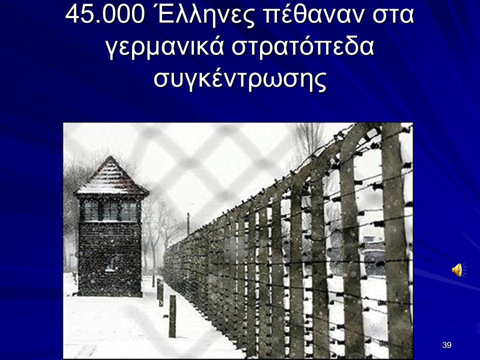 45.000 Έλληνες πέθαναν στα γερμανικά στρατόπεδα συγκέντρωσης