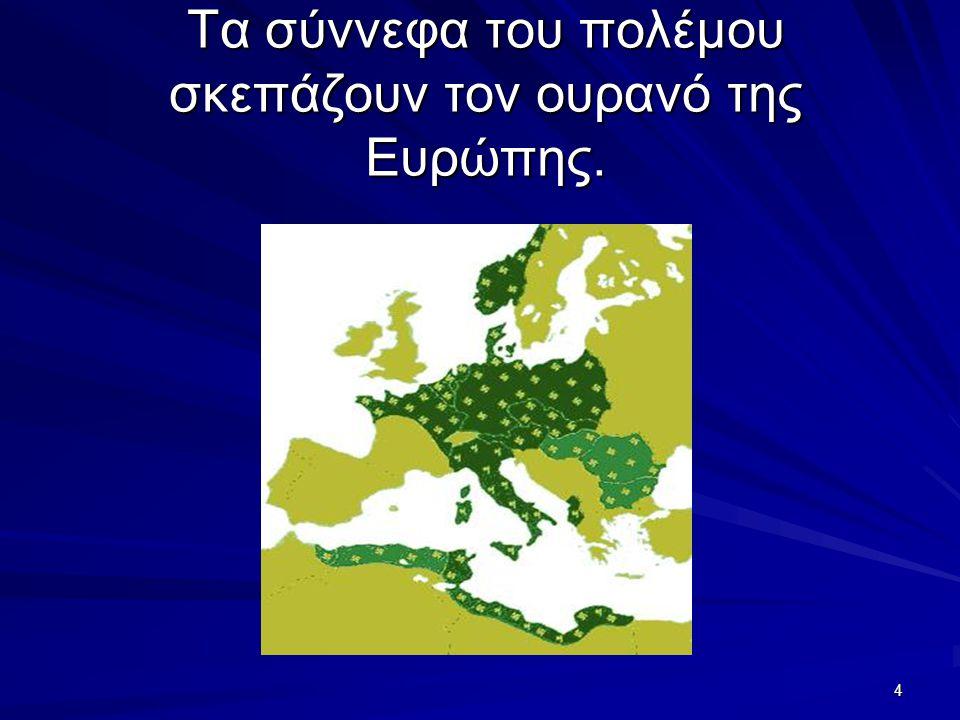 Τα σύννεφα του πολέμου σκεπάζουν τον ουρανό της Ευρώπης.