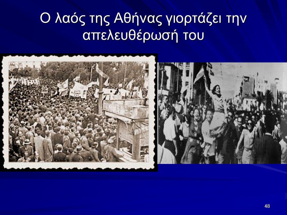 Ο λαός της Αθήνας γιορτάζει την απελευθέρωσή του