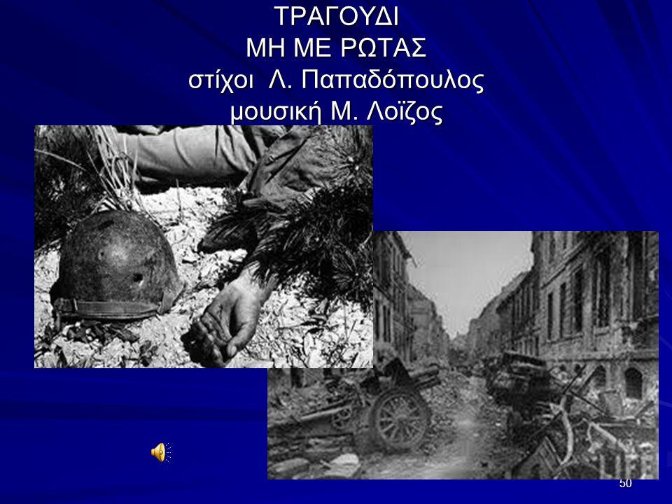 ΤΡΑΓΟΥΔΙ ΜΗ ΜΕ ΡΩΤΑΣ στίχοι Λ. Παπαδόπουλος μουσική Μ. Λοϊζος