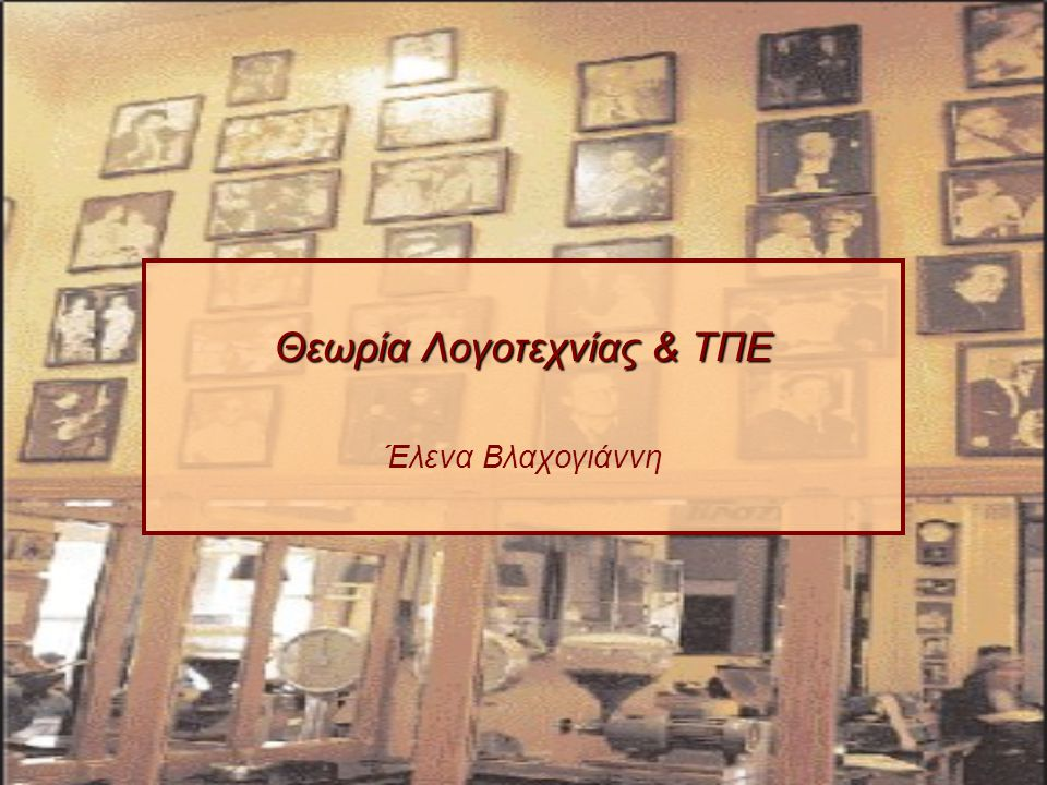 Θεωρία Λογοτεχνίας & ΤΠΕ