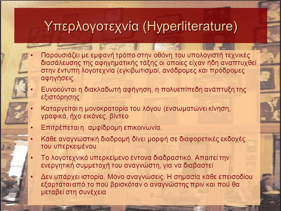 Υπερλογοτεχνία (Hyperliterature)