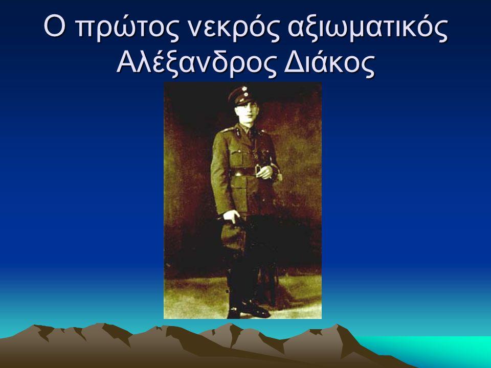 Ο πρώτος νεκρός αξιωματικός Αλέξανδρος Διάκος
