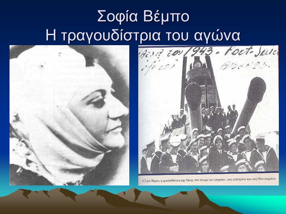 Σοφία Βέμπο Η τραγουδίστρια του αγώνα