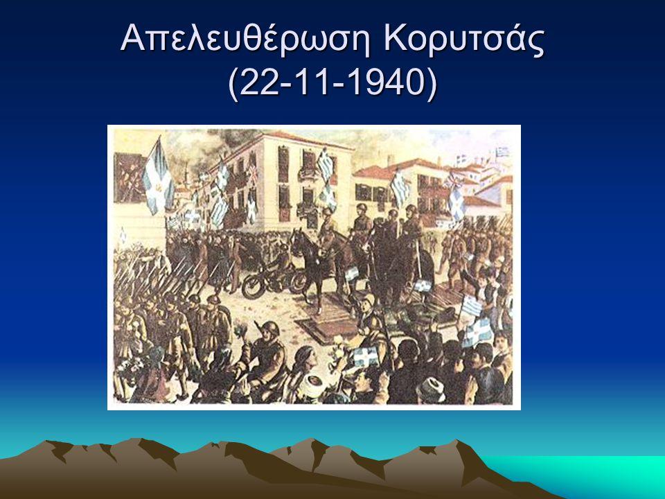Απελευθέρωση Κορυτσάς (22-11-1940)
