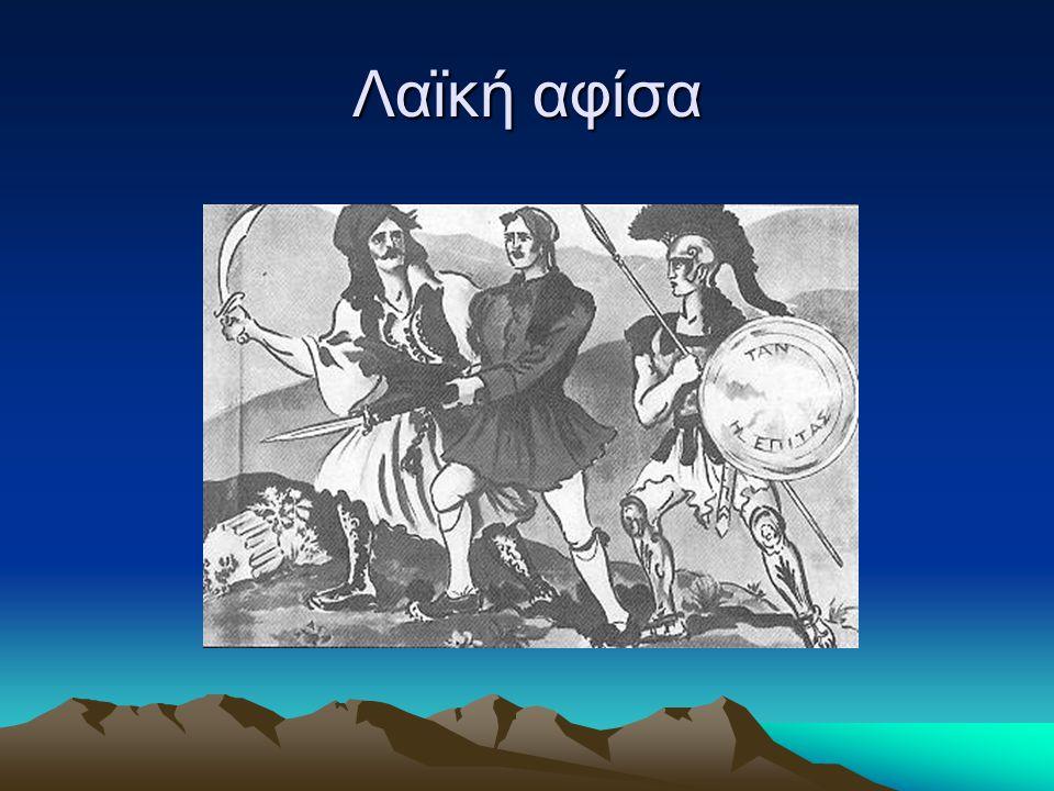 Λαϊκή αφίσα