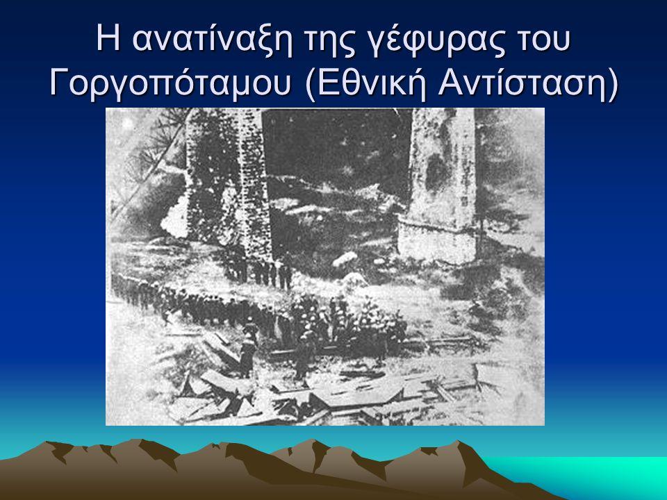 Η ανατίναξη της γέφυρας του Γοργοπόταμου (Εθνική Αντίσταση)