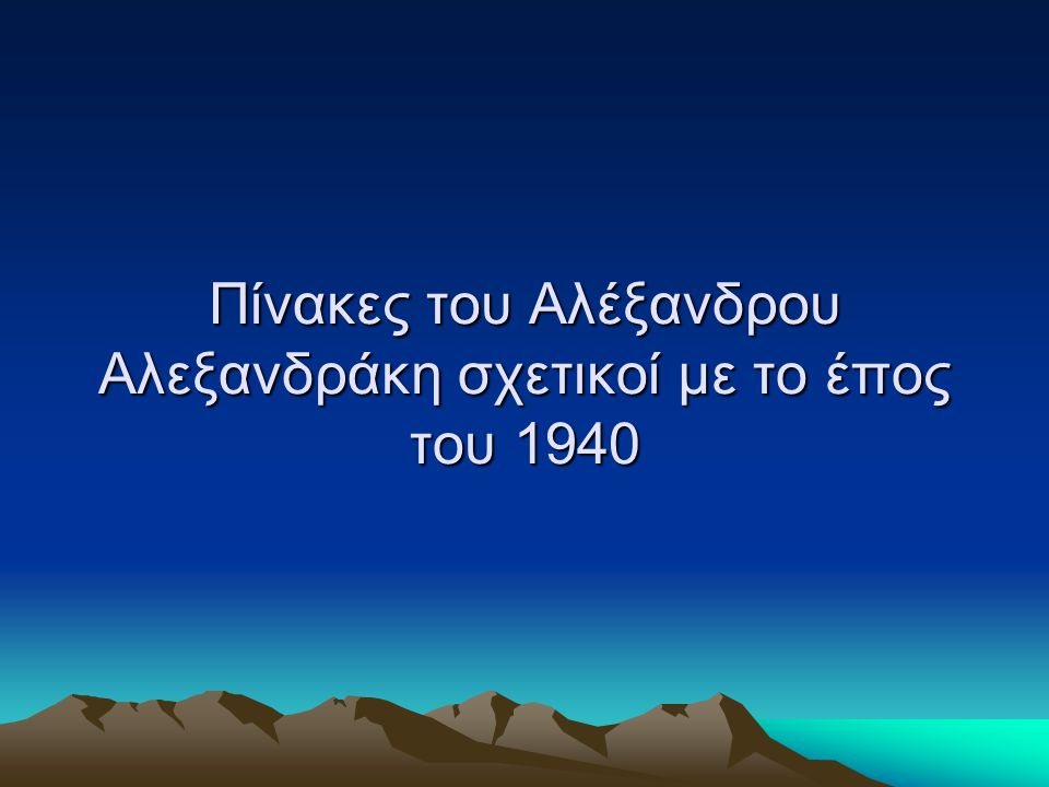 Πίνακες του Αλέξανδρου Αλεξανδράκη σχετικοί με το έπος του 1940