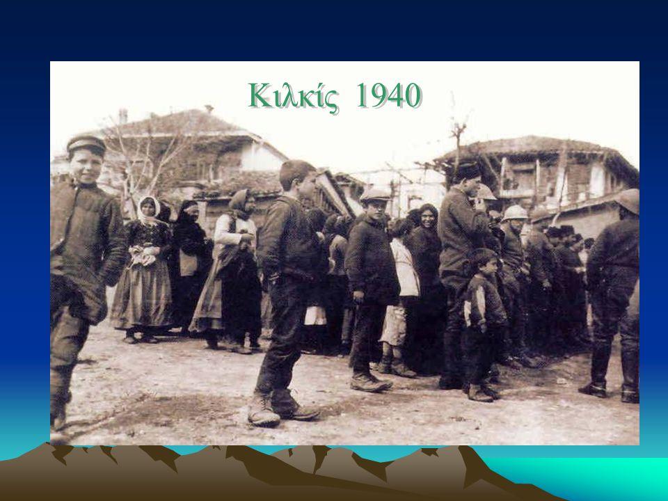 Κιλκίς 1940