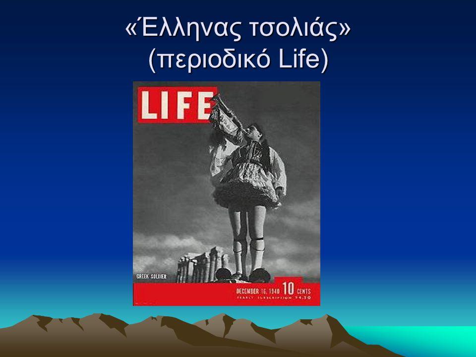 «Έλληνας τσολιάς» (περιοδικό Life)
