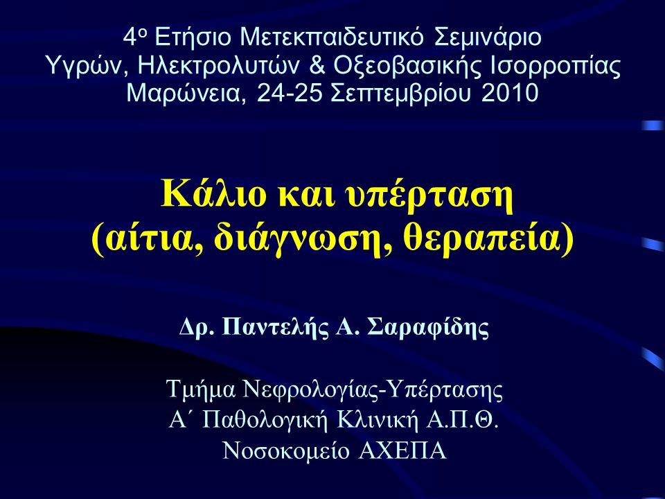 Δρ. Παντελής Α. Σαραφίδης