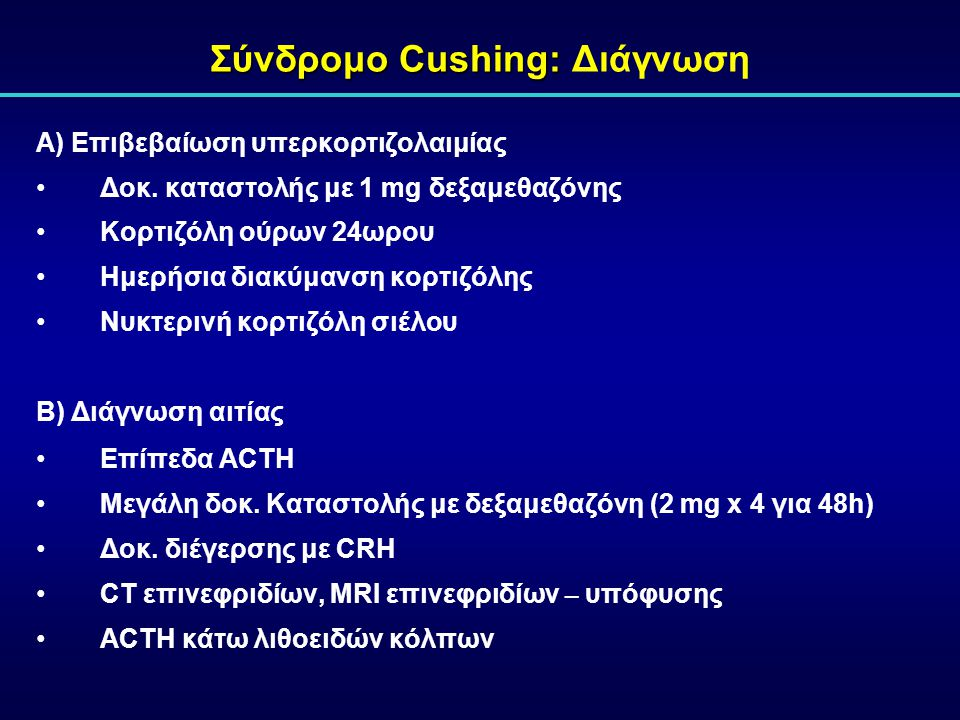Σύνδρομο Cushing: Διάγνωση