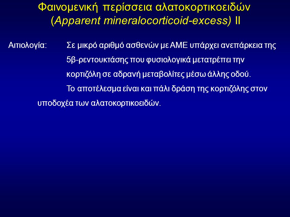 Φαινομενική περίσσεια αλατοκορτικοειδών (Apparent mineralocorticoid-excess) ΙΙ