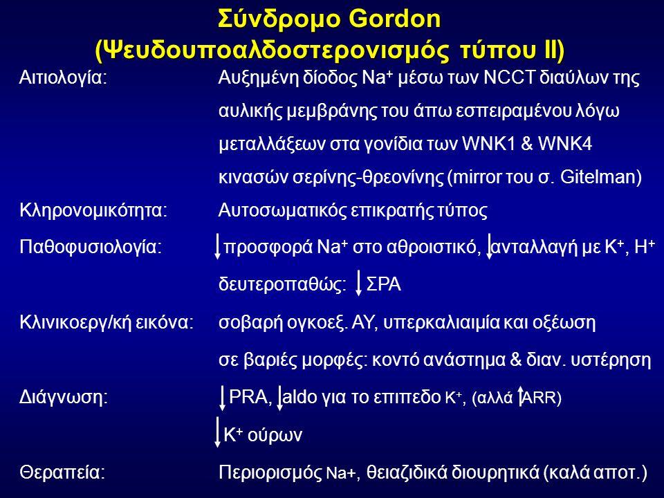 Σύνδρομο Gordon (Ψευδουποαλδοστερονισμός τύπου ΙΙ)