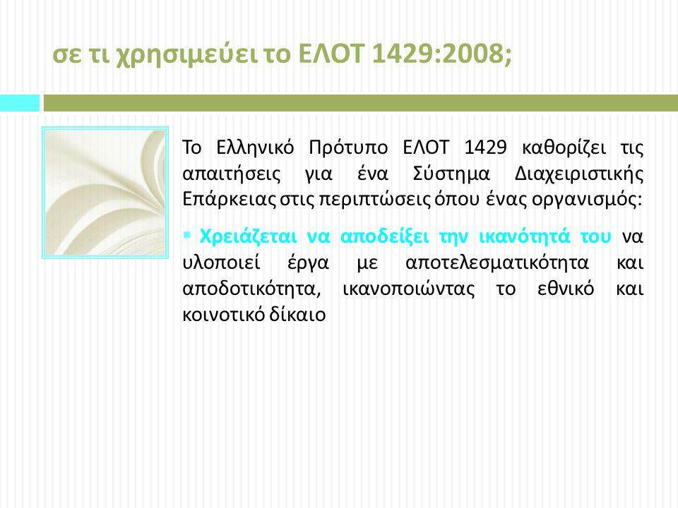 σε τι χρησιμεύει το ΕΛΟΤ 1429:2008;