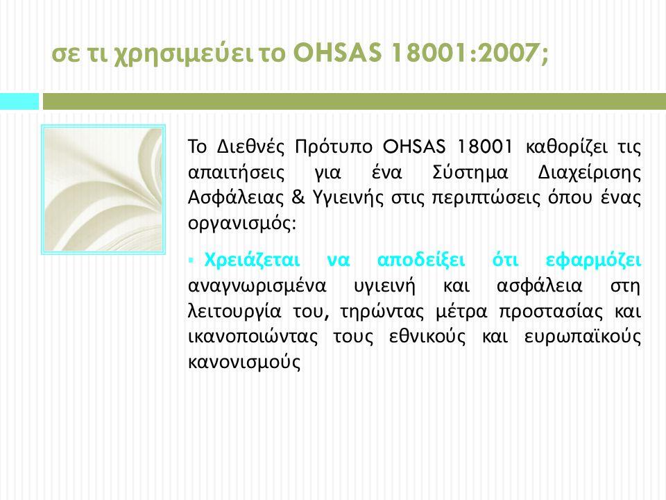 σε τι χρησιμεύει το OHSAS 18001:2007;