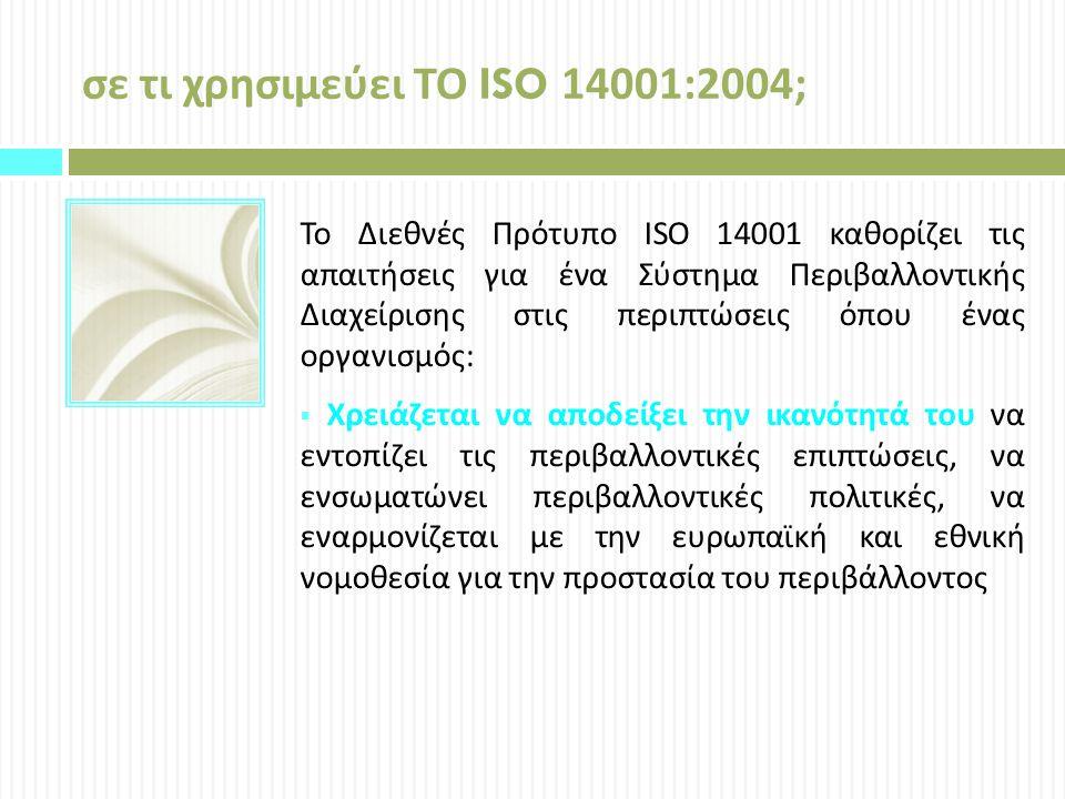 σε τι χρησιμεύει ΤΟ ISO 14001:2004;