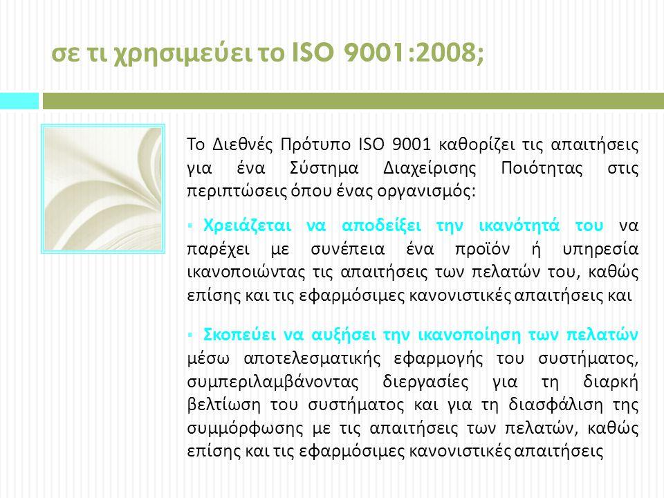 σε τι χρησιμεύει το ISO 9001:2008;