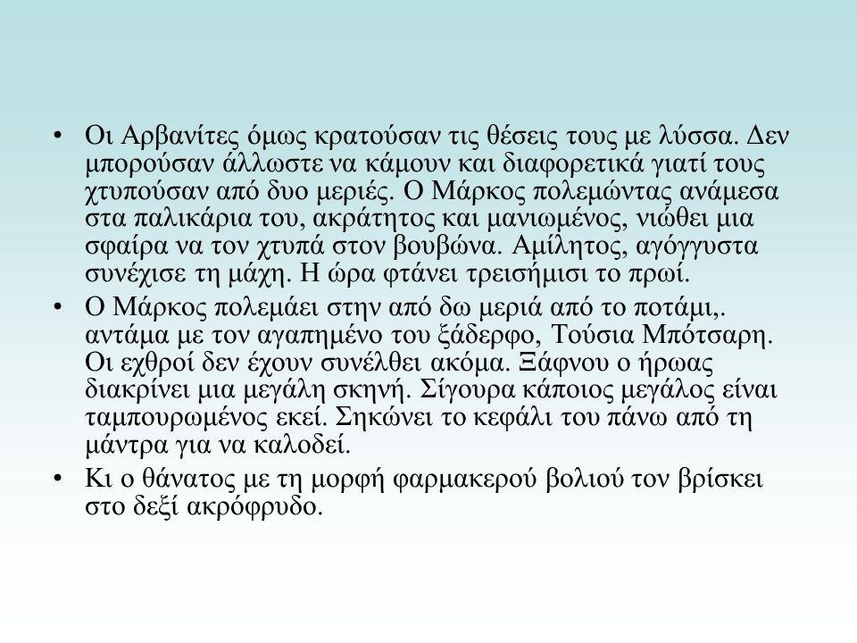 Οι Αρβανίτες όμως κρατούσαν τις θέσεις τους με λύσσα