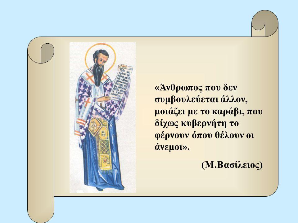 «Άνθρωπος που δεν συμβουλεύεται άλλον, μοιάζει με το καράβι, που δίχως κυβερνήτη το φέρνουν όπου θέλουν οι άνεμοι».