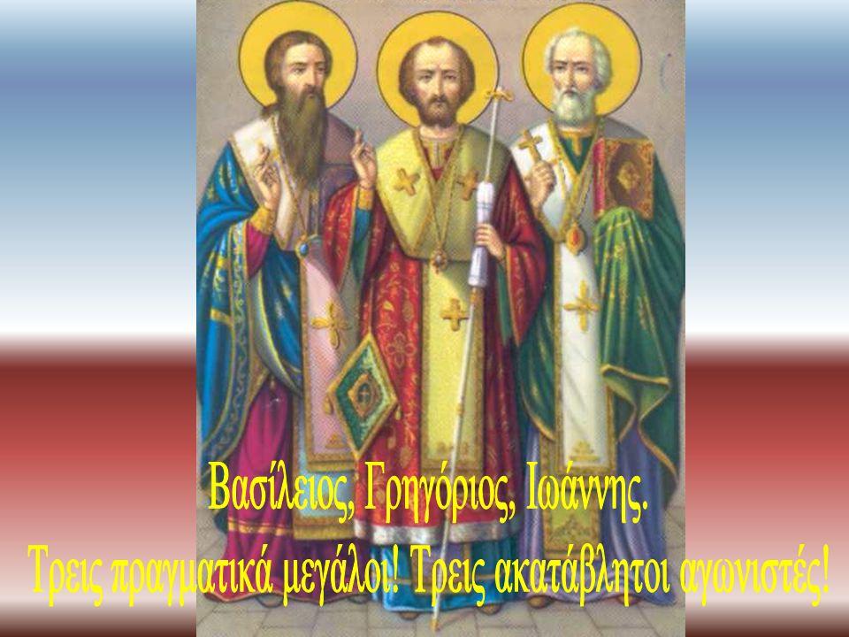 Βασίλειος, Γρηγόριος, Ιωάννης.