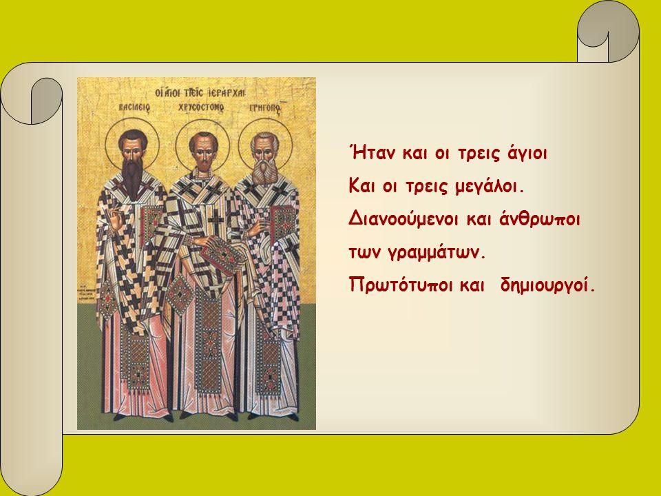 Ήταν και οι τρεις άγιοι Και οι τρεις μεγάλοι. Διανοούμενοι και άνθρωποι.
