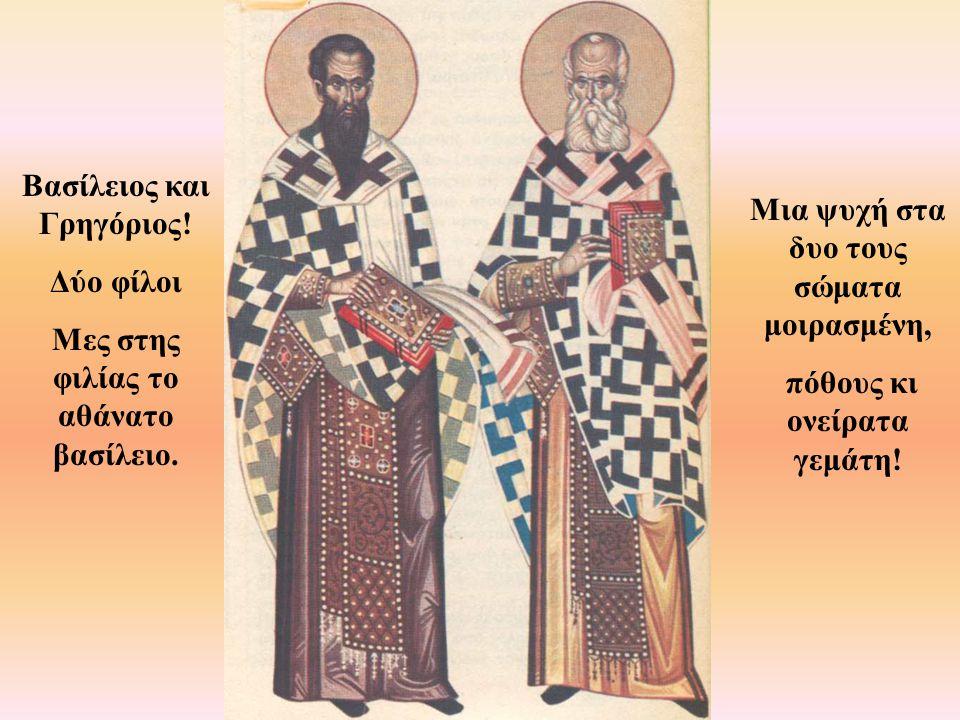 Βασίλειος και Γρηγόριος! Δύο φίλοι