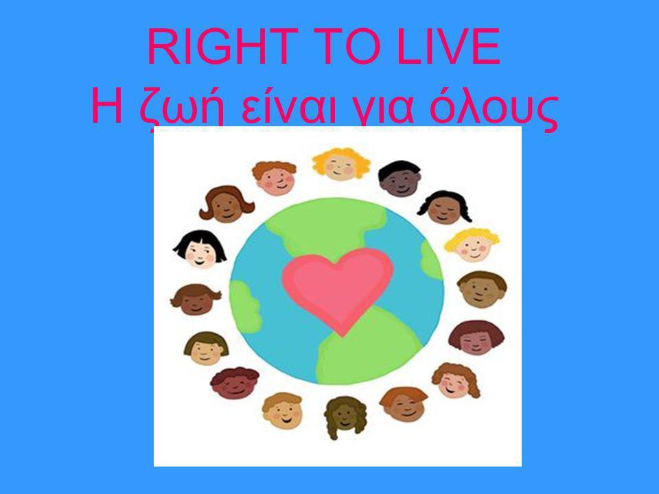 RIGHT TO LIVE Η ζωή είναι για όλους