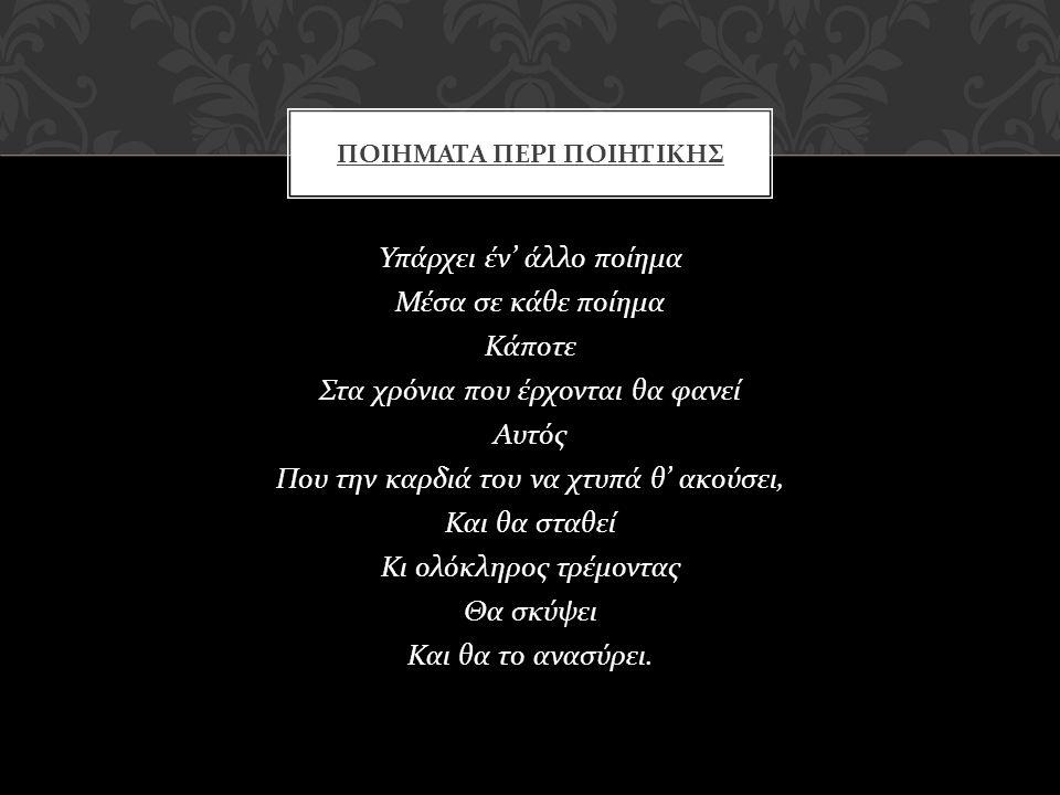 Ποιηματα περι ποιητικησ