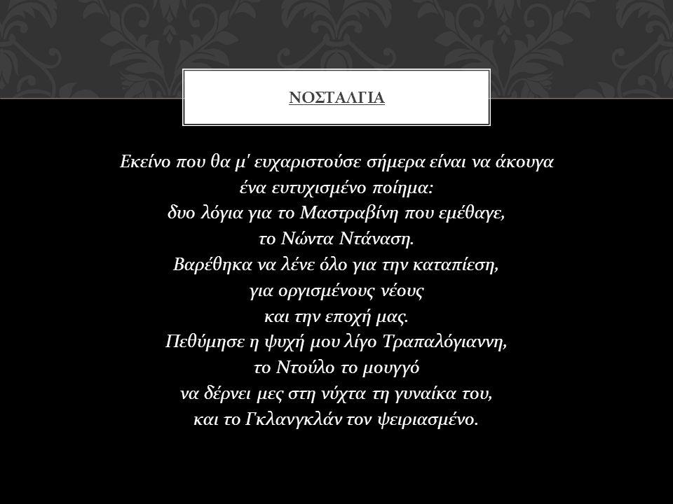 Νοσταλγια