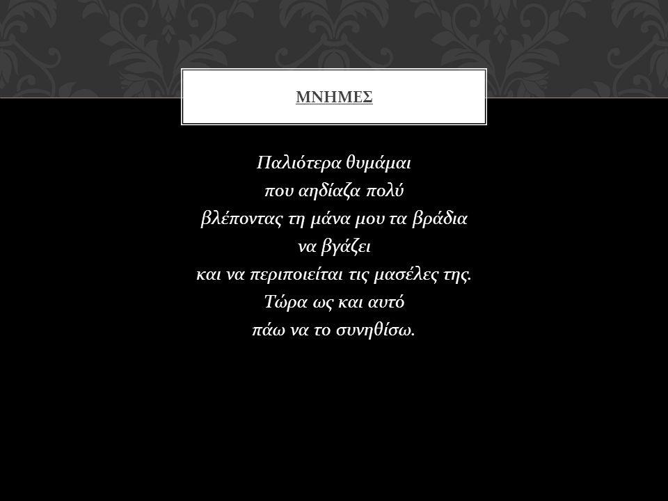 Μνημεσ