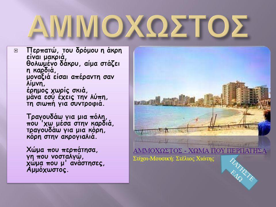 ΑΜΜΟΧΩΣΤΟΣ