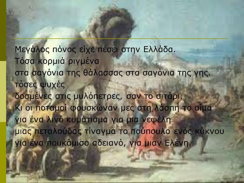 Μεγάλος πόνος είχε πέσει στην Ελλάδα.