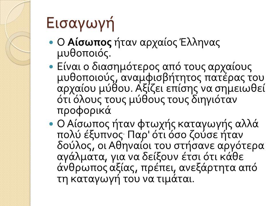 Εισαγωγή Ο Αίσωπος ήταν αρχαίος Έλληνας μυθοποιός.